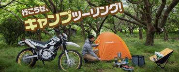 kit campeggio
